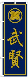 紺 (1)