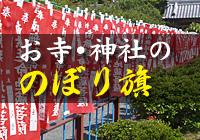 お寺・神社ののぼり旗