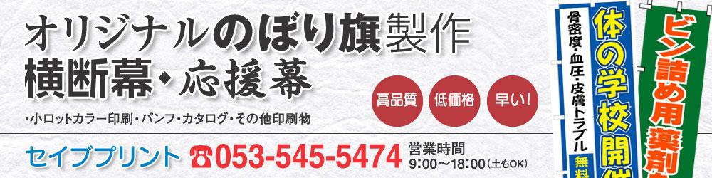 セイブプリント~浜松の「のぼり旗」